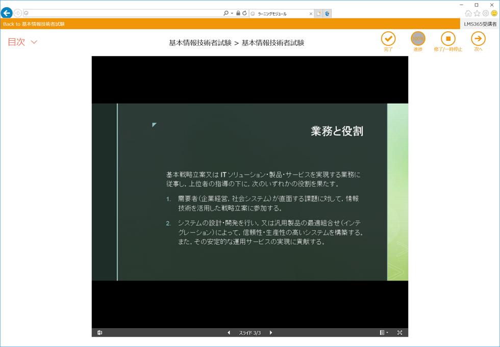 教材画面(PowerPoint)